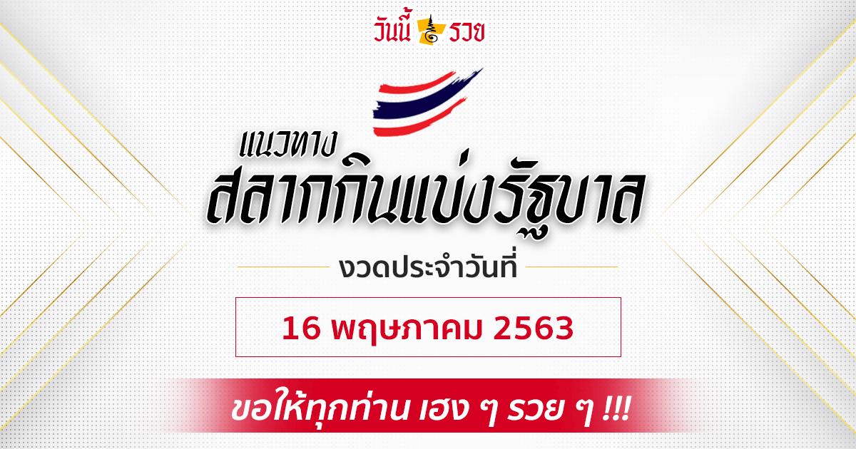 แนวทางหวยรัฐบาล 16/5/63 หวยไทย หวยรัฐบาล สลากกินแบ่งรัฐบาล สูตรหวย วันนี้รวย