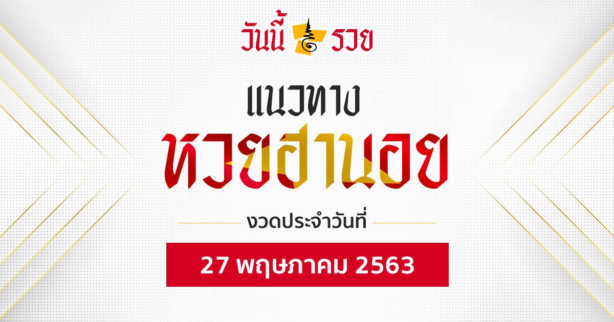 แนวทางหวยฮานอยวันนี้ 27/5/63 วันนี้รวย เจาะเลข ฮานอยงวดนี้ เลขเด็ดวันนี้ และสูตรหวยฮานอย