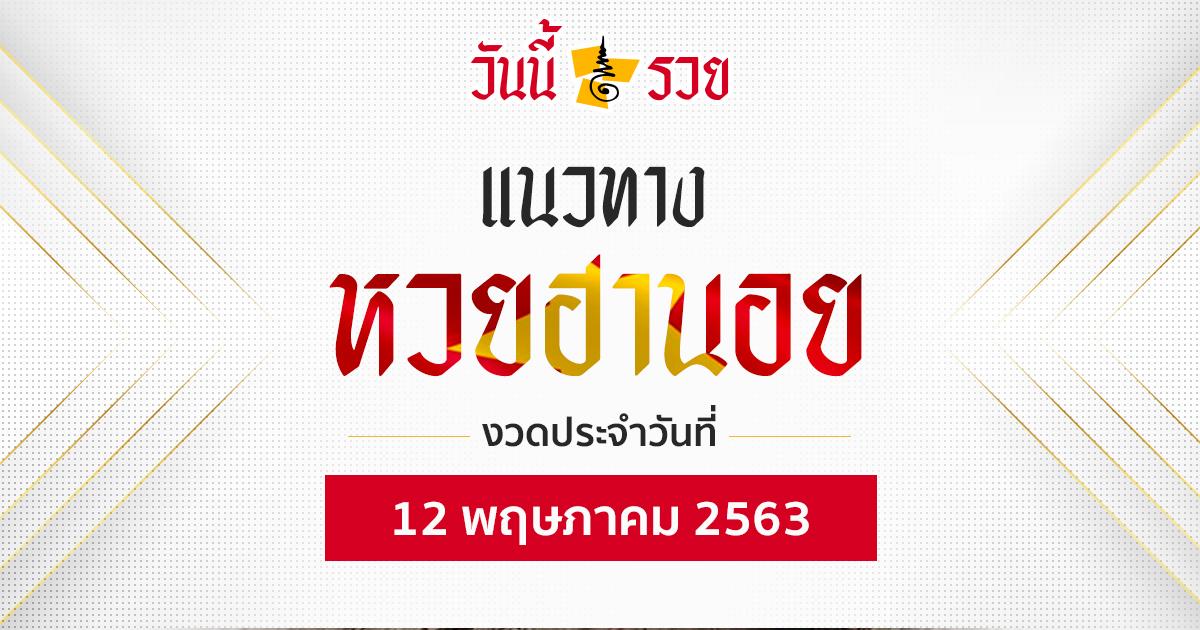 แนวทางหวยฮานอย 12 พ.ค. 63 วันนี้รวย เจาะเลขรวย ฮานอยงวดนี้ เลขเด็ดวันนี้ และสูตรหวย