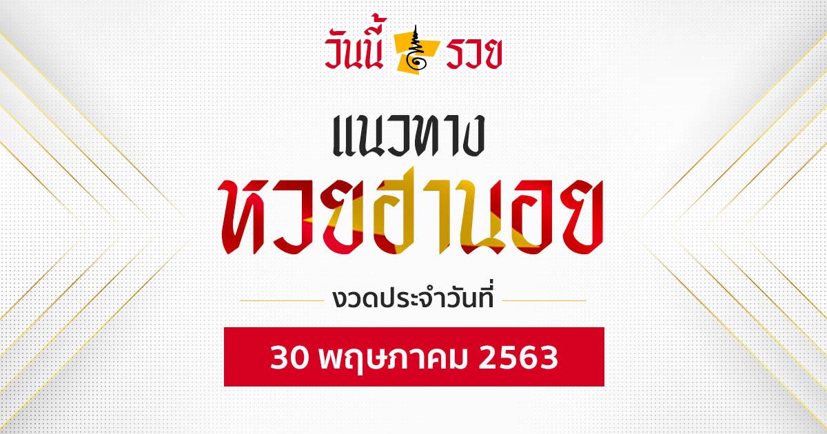 แนวทางหวยฮานอยวันนี้ 30/5/63 วันนี้รวย เจาะเลข ฮานอยงวดนี้ เลขเด็ดวันนี้ และสูตรหวยฮานอย