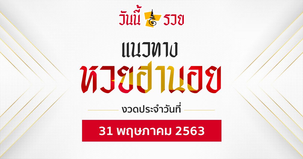 แนวทางหวยฮานอยวันนี้ 31/5/63 วันนี้รวย เจาะเลข ฮานอยงวดนี้ เลขเด็ดวันนี้ และสูตรหวยฮานอย