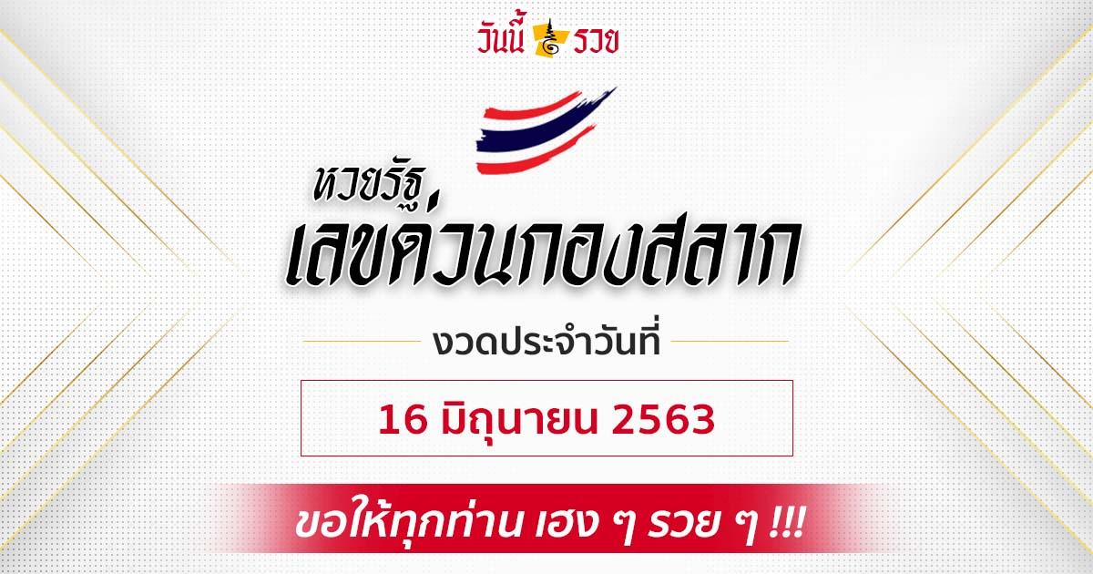 เลขด่วนกองสลาก งวด 16 มิ.ย.63 หวยไทย หวยรัฐบาล สลากกินแบ่งรัฐบาล สูตรหวย วันนี้รวย