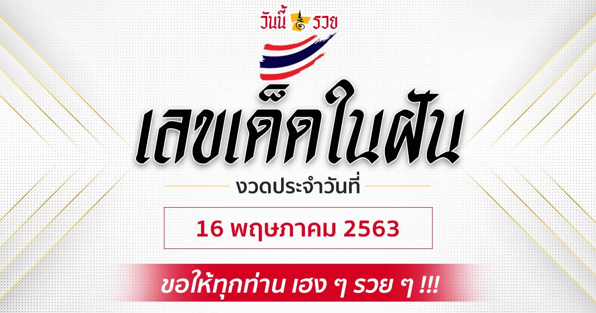 เลขเด็ดในฝัน งวด 16 มิ.ย.63 หวยไทย หวยรัฐบาล วันนี้รวย