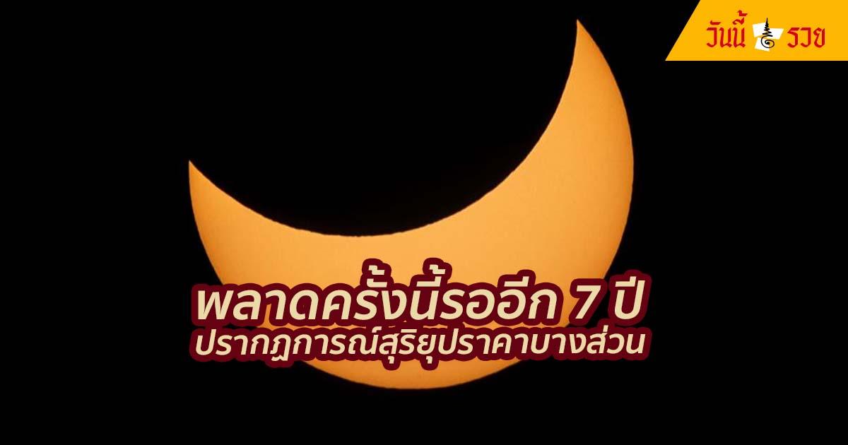 ชาวไทยแห่ชม ภาพปรากฏการณ์ สุริยุปราคาบางส่วน คึกคัก