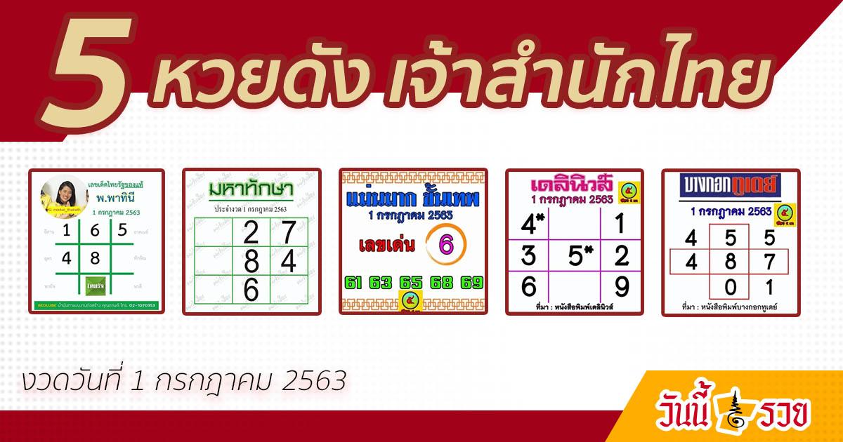 5 หวยดัง เจ้าสำนักไทย เด่น ดัง ปังไม่ไหวแล้ว!