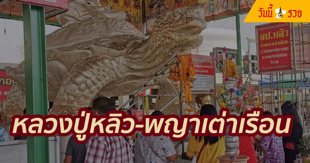 เลขเด็ดจาก หลวงปู่หลิว ประทับพญาเต่าเรือน จ.กาญจนบุรี