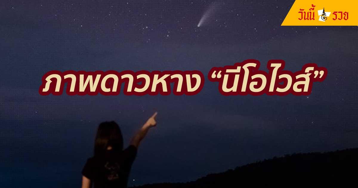 ภาพ ดาวหางนีโอไวส์ ที่ใกล้โลกมากที่สุด แถวอำเภอแม่ริม
