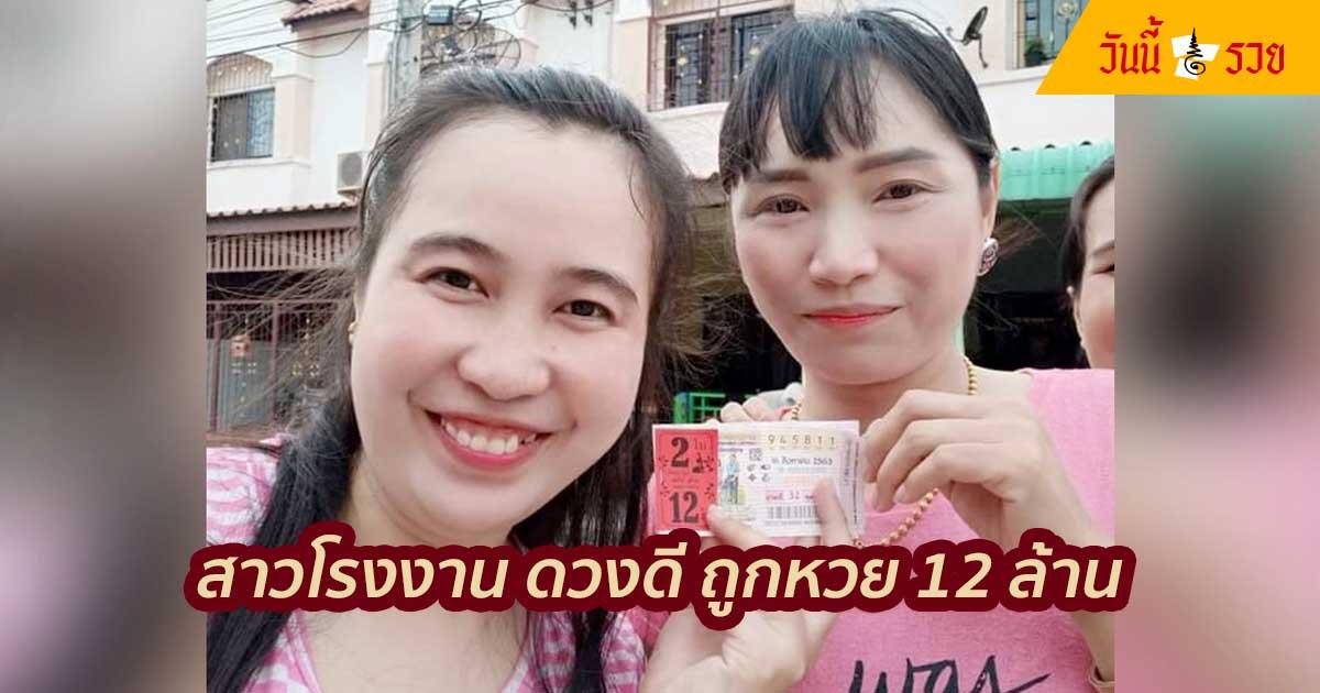 สาวโรงงานอมตะเฮง ถูกหวย รับ 12 ล้าน มาขายถึงบ้าน เจ้าตัวของดออกสื่อ
