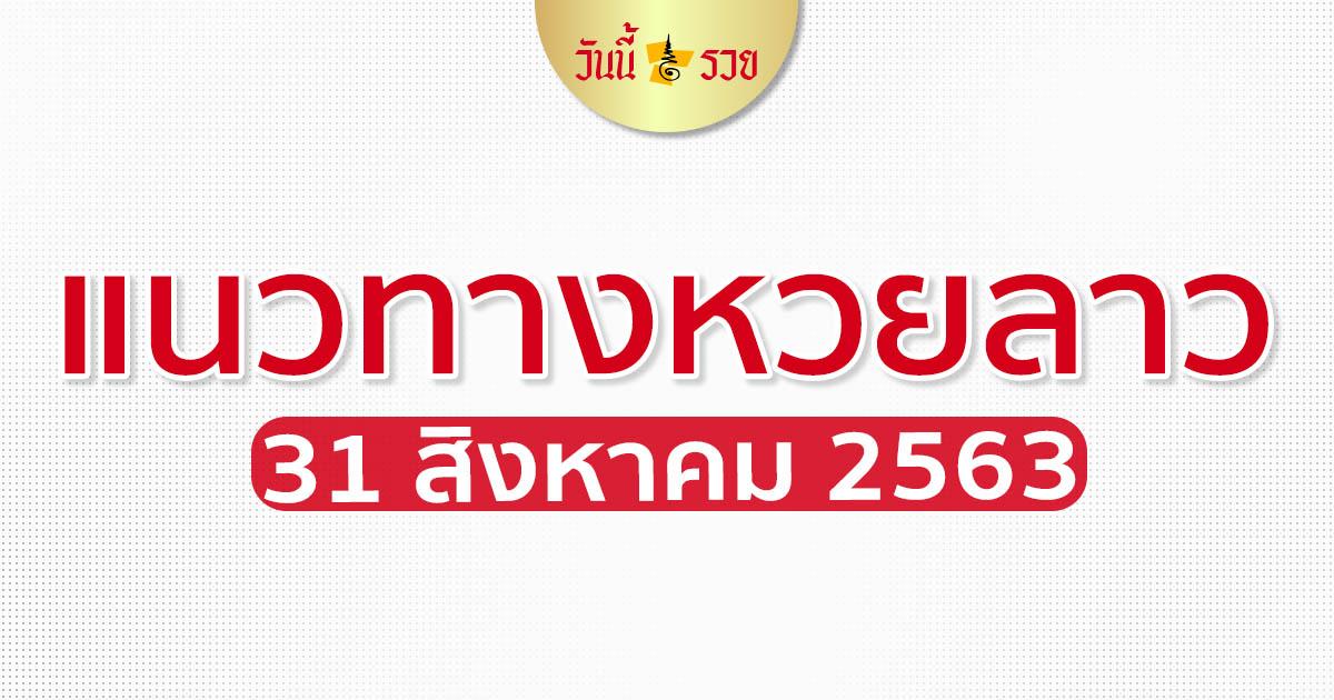 แจกเลขเด็ด แนวทางหวยลาว 31 ส.ค. 63