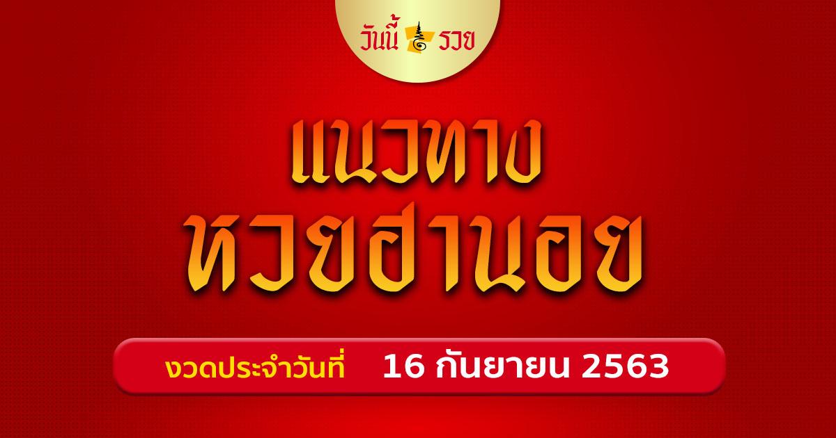 หวยฮานอย 16/9/63 แนวทางหวย สูตรหวย มีเลขเด็ดให้โชค