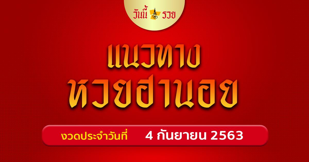 หวยฮานอย 4/9/63 แนวทาง สูตรหวย มีเลขเด็ดให้โชค