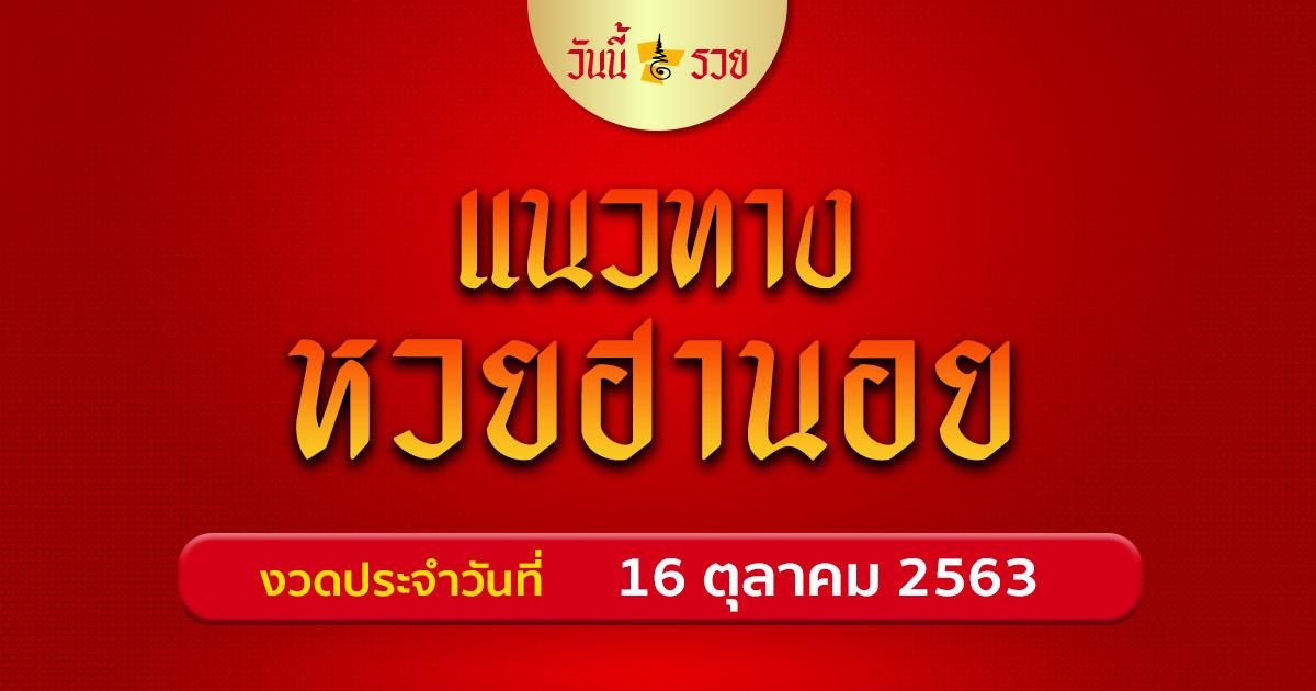 หวยฮานอย 16/10/63 แนวทางหวย สูตรหวย มีเลขเด็ดให้โชค