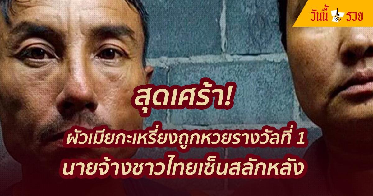 ดีใจใม่เต็มที่ ผัวเมียกะเหรี่ยงถูกรางวัลที่ 1 แต่นายจ้างชาวไทยเซ็นสลักหลัง