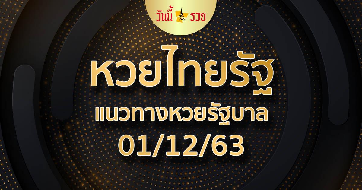 หวยไทยรัฐ 1/12/63 เลขเด็ด หวยดัง จากสำนักพิมพ์ชื่อดัง ไทยรัฐ