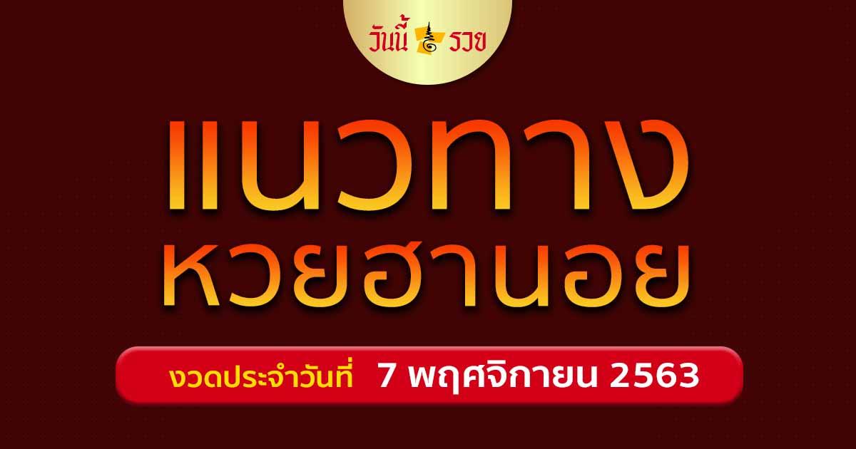 หวยฮานอย 7/11/63 แนวทางหวย สูตรหวย แจกเลขเด็ด