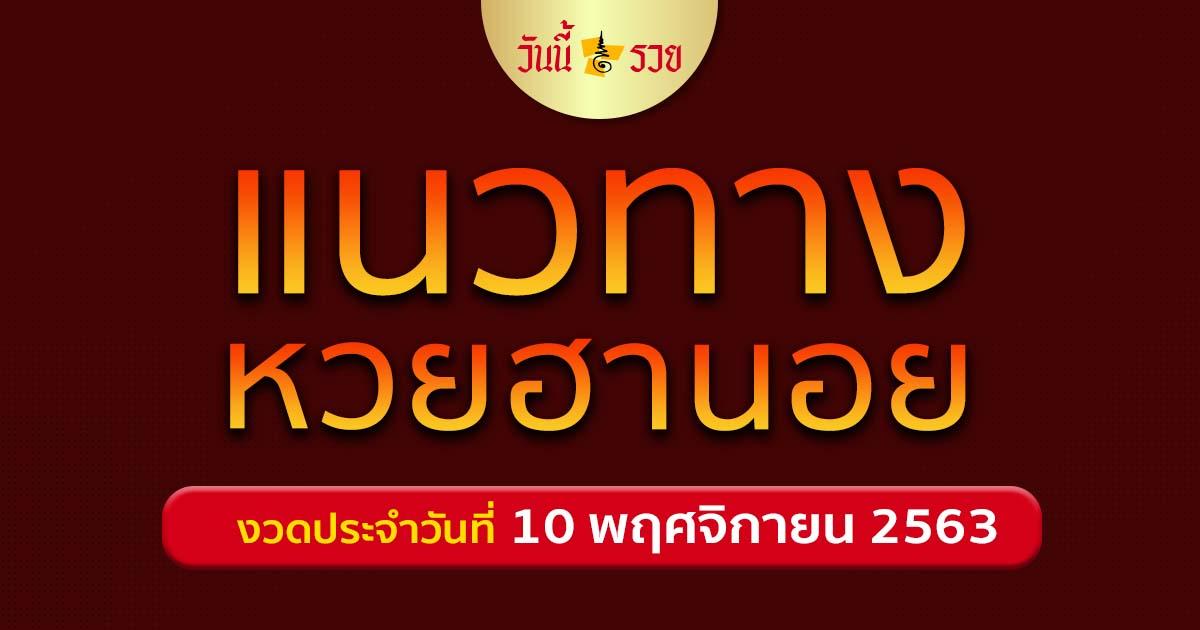 หวยฮานอย 10/11/63 แนวทางหวย สูตรหวย แจกเลขเด็ด