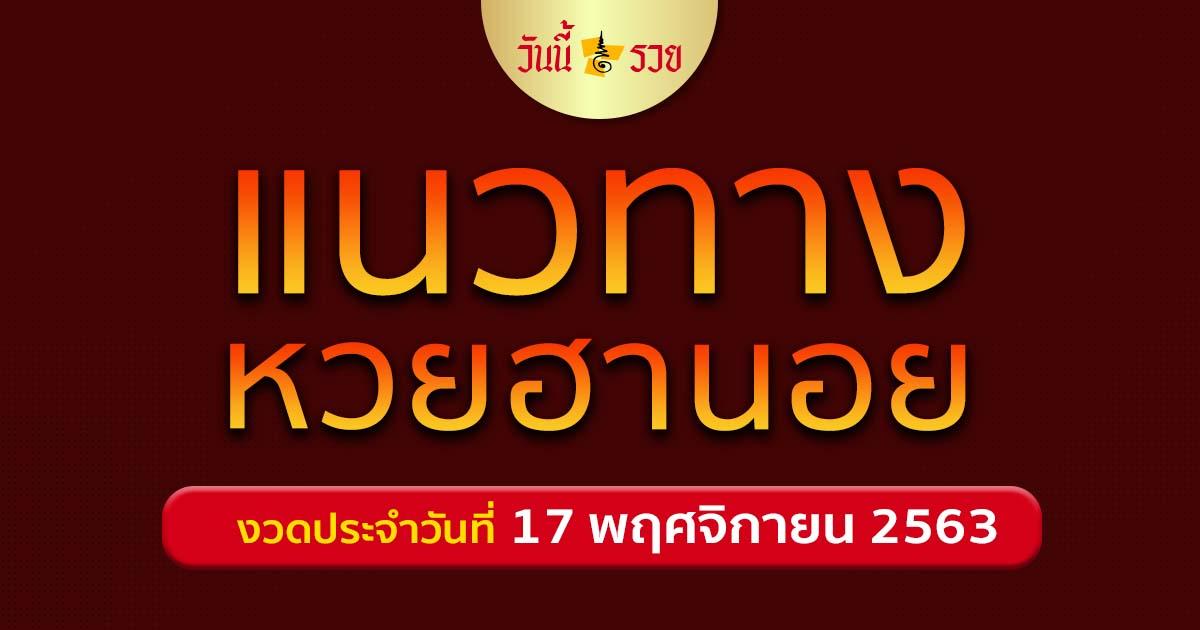 หวยฮานอย 17/11/63 แนวทางหวย สูตรหวย แจกเลขเด็ด