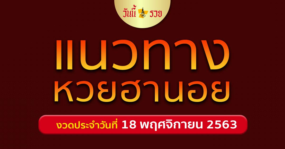หวยฮานอย 18/11/63 แนวทางหวย สูตรหวย แจกเลขเด็ด