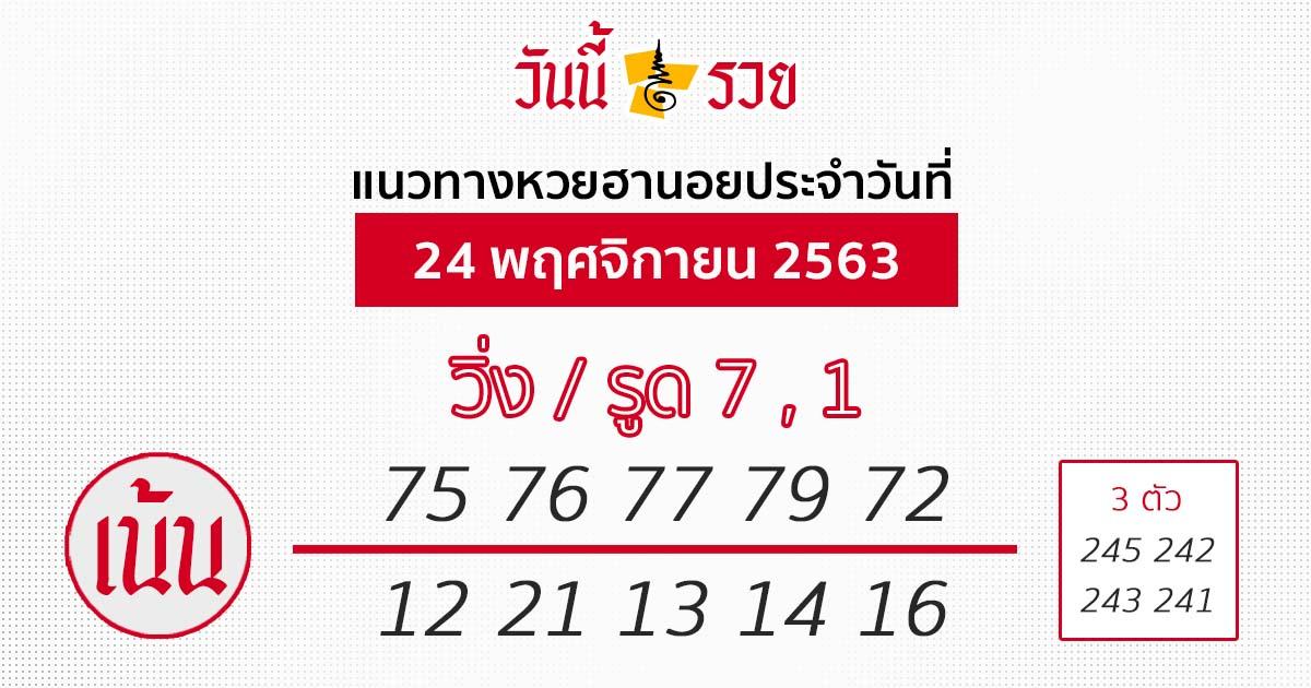 หวยฮานอย 24/11/63