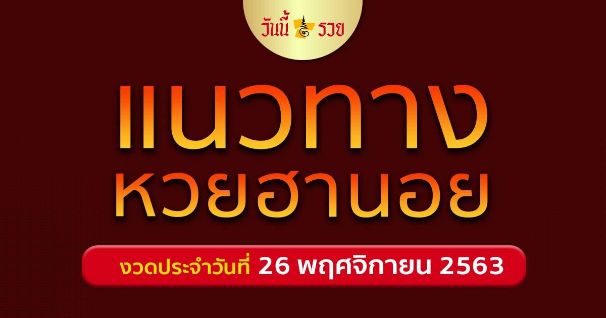 หวยฮานอย 26/11/63 แนวทางหวย สูตรหวย แจกเลขเด็ด