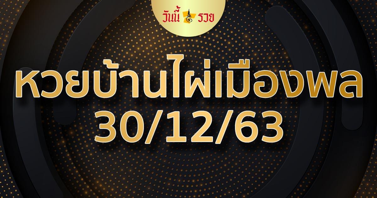 หวยบ้านไผ่เมืองพล 30/12/63 เลขเด็ด หวยดัง จากสำนักหวยชื่อดังเมืองไทย