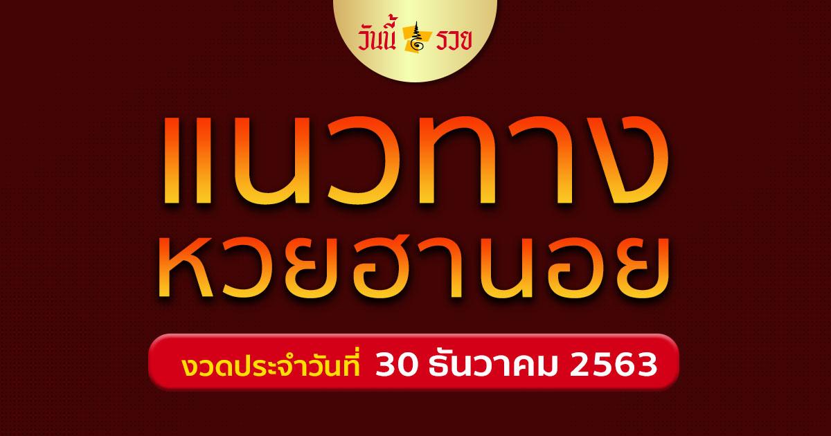 หวยฮานอย 30/12/63 แนวทางหวย สูตรหวย แจกเลขเด็ด