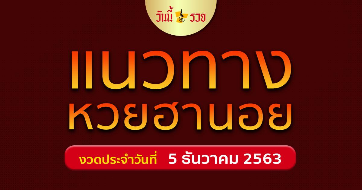 หวยฮานอย 5/12/63 แนวทางหวย สูตรหวย แจกเลขเด็ด