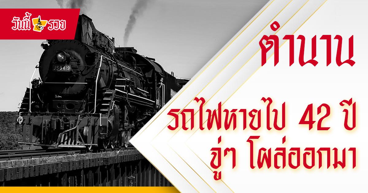 ตำนาน รถไฟ หายไปในอุโมงค์ 42 ปี จู่ๆก็โผล่ออกมา