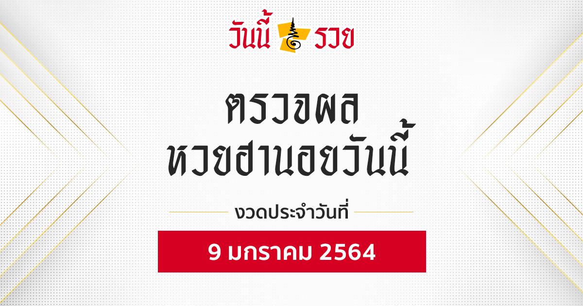 ผลหวยฮานอย 09/01/64 วันนี้รวย เช็คผลหวยฮานอยวันนี้