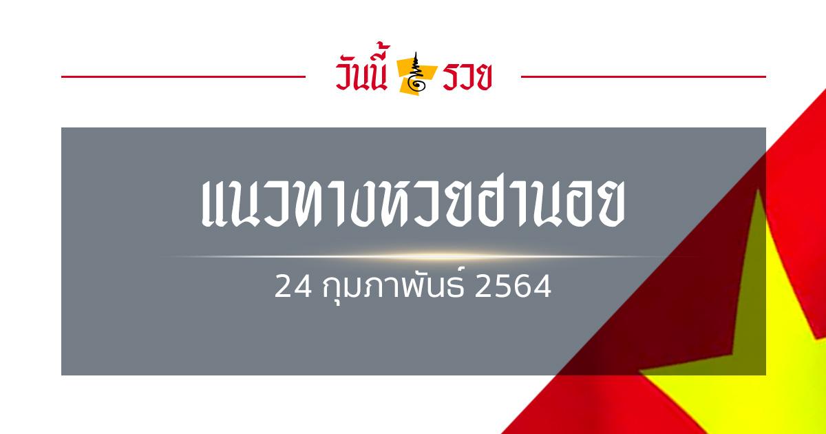 แนวทางหวยฮานอย 24/2/64 สูตรหวย แจกเลขเด็ด